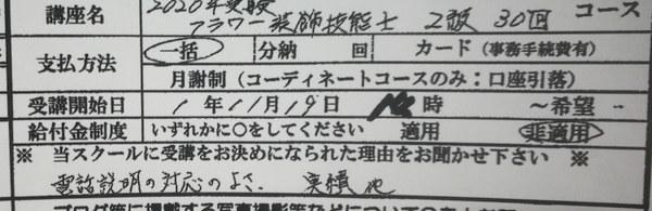 7フラワースクール東京_コピー