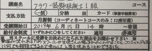9フラワースクール東京_コピー