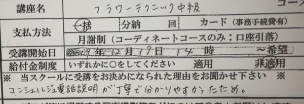 10フラワースクール東京_コピー