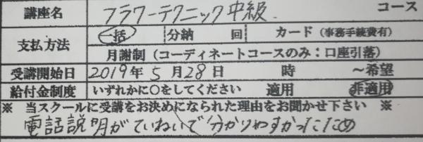 11フラワースクール東京_コピー