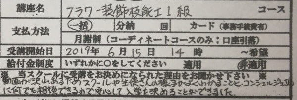 13フラワースクール東京_コピー