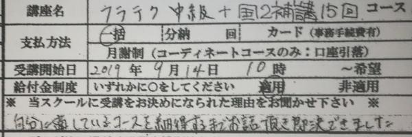 14フラワースクール東京_コピー