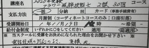 15フラワースクール東京_コピー