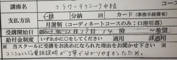 17フラワースクール東京_コピー