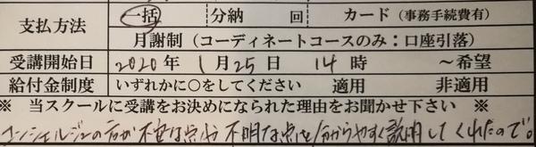 20フラワースクール東京_コピー