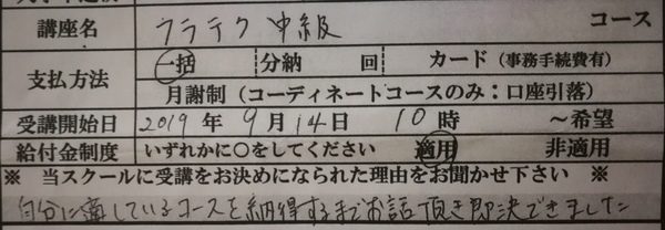 21フラワースクール東京_コピー