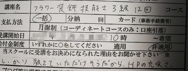 23フラワースクール東京_コピー