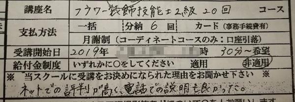 24フラワースクール東京_コピー