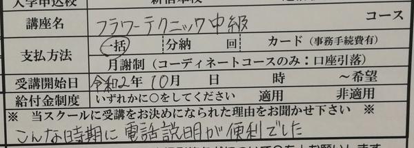 1-1フラワースクール東京_コピー