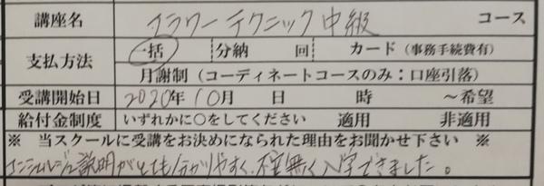 1-2フラワースクール東京_コピー