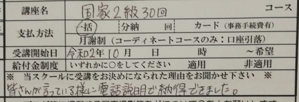 1-4フラワースクール東京_コピー